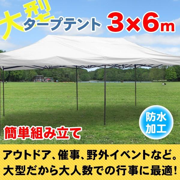 サプライズPRICE!!【送料無料】テント 大型 3m×6m 日よけ 雨よけ タープテント 白 青 緑 赤ワンタッチ 6×3m 3×6m イベント 屋台 キャンプ###テントS-3X6☆###