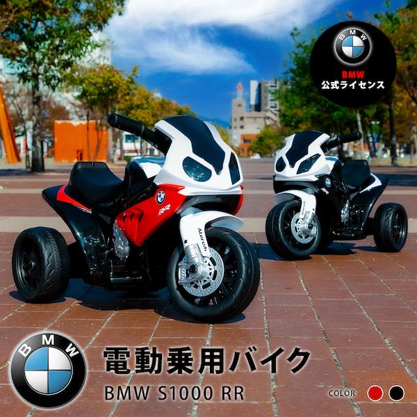 お子様・お孫様のプレゼントに!電動でこの価格はありえない! 電動乗用バイク BMW S1000 RR 正規ライセンス 電動乗用玩具 充電式 サウンド機能付き 組立簡単 送料無料 ###バイクJT5188###