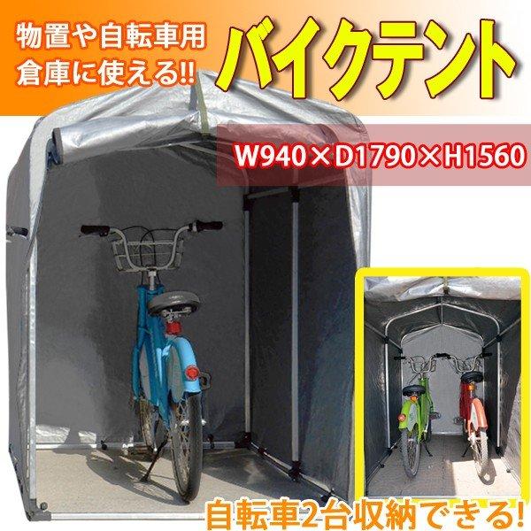 サイクルハウス スリムタイプ 自転車置き場 サイクルポート 駐輪場 雨よけ 雨避け 収納庫 盗難対策 ###テントQH-CP-001###