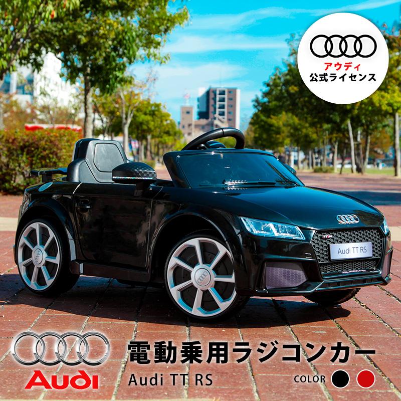 電動乗用ラジコンカー Audi TT RS アウディ 乗用ラジコン 正規ライセンス 充電式 プロポ付き 乗用玩具 送料無料 ###乗用カーJE1198###