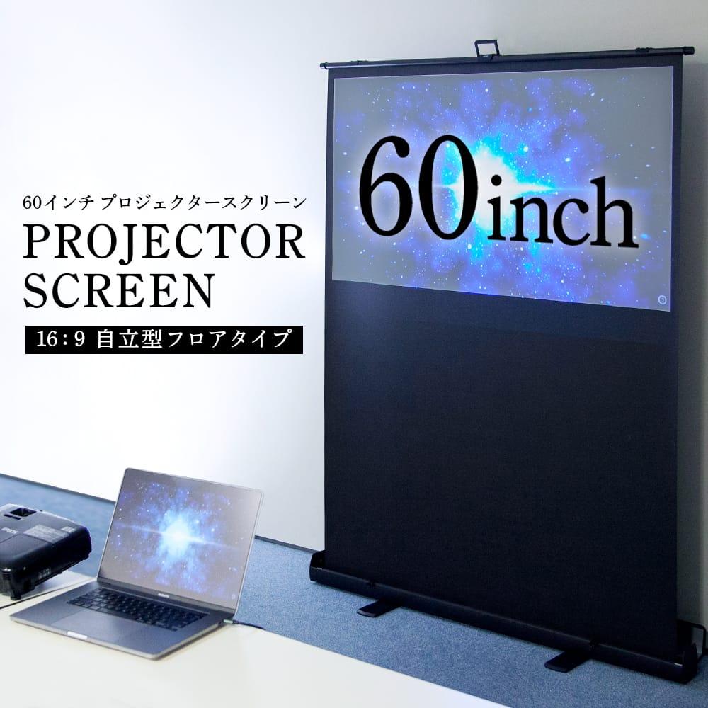 プロジェクタースクリーン 60インチ 16:9 ワイド 自立式 ケース一体型 携帯移動可能 【送料無料】###スクリーンSGS9601☆###