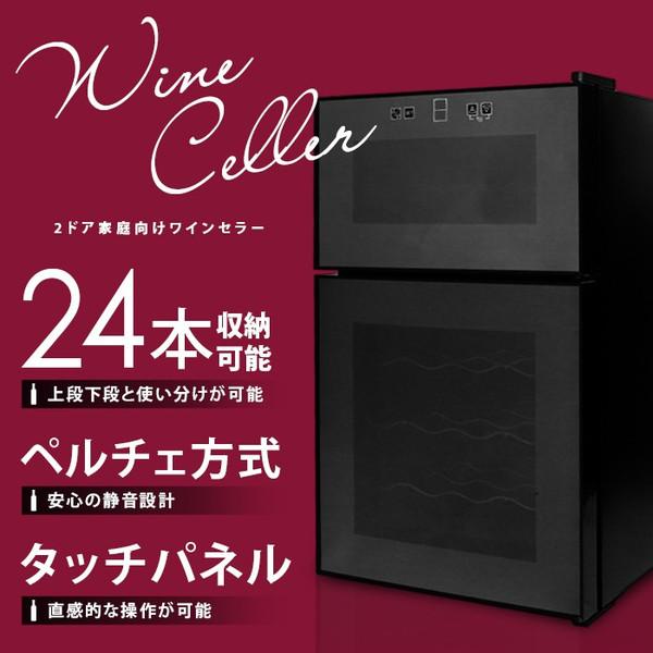 【送料無料】ワインセラー 2ドア 24本収納 家庭用 上下別温度設定 ハーフミラーガラス タッチパネル ペルチェ方式###ワインBCW-69DD☆###