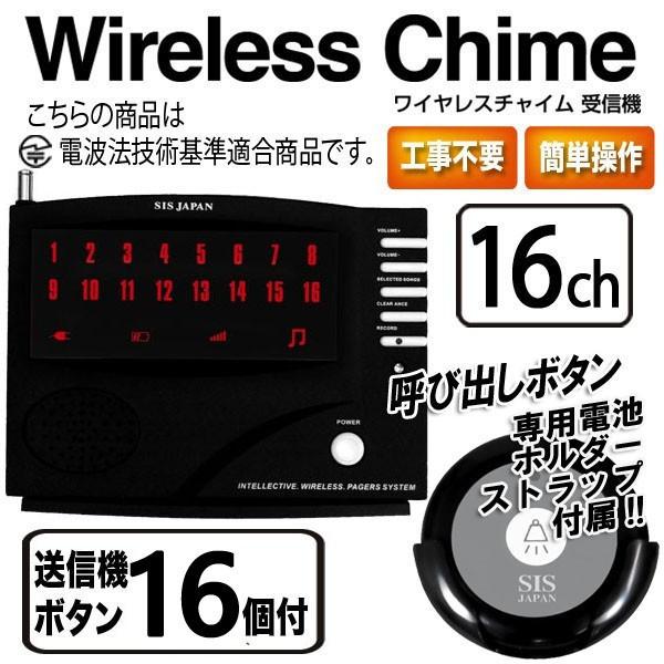 【電波法適合品】ワイヤレスチャイム 16ch 送信機16個 セット ###チャイム16/送信16個◆###