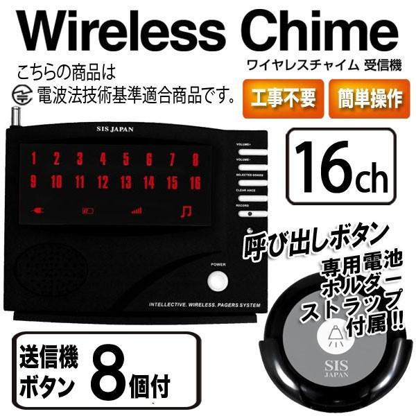 電波法適合品 ワイヤレスチャイム 16ch 送信機8個 セット ###チャイム16/送信8個◆###