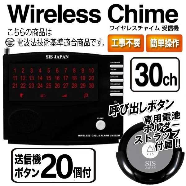 電波法適合品 ワイヤレスチャイム 30ch 送信機20個 セット 業務用 呼び出しベル ピンポン ###チャイム30/送信20個◆###