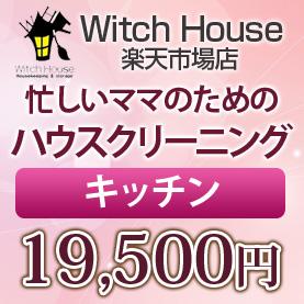 【送料無料】ハウスクリーニング 家事代行【キッチン】東京23区・千葉北西部 ハウスクリーニング/家事代行 子供に優しいハウスクリーニング