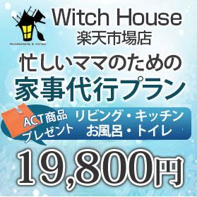 いつでも必要な時に!感染予防のための家事代行サービス 収納片つけ ハウスクリーニング 子育てでいっぱい  たまにはプロにお掃除をお願いしたい  東京23区千葉北西部