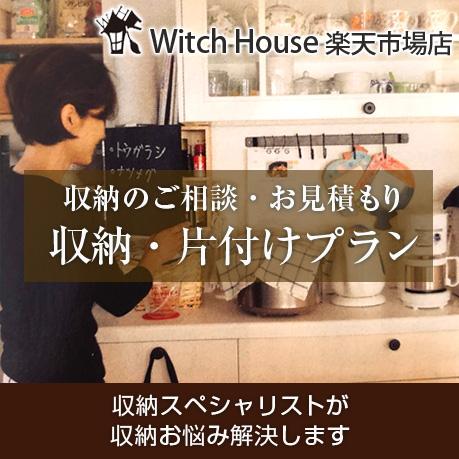 日本正規代理店品 収納のご相談 お見積もり 片付けプラン 大好評です 収納