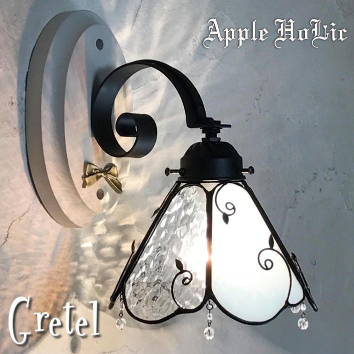 ブラケットライト 照明 おしゃれ 【Gretel・グレーテル】 LED対応 壁掛け照明 ステンドグラス フラワー ランプ