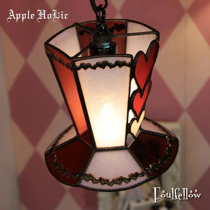 ペンダントライト 【Foulfellow・ファウルフェロー】 LED対応 帽子 ハート ステンドグラス ランプ