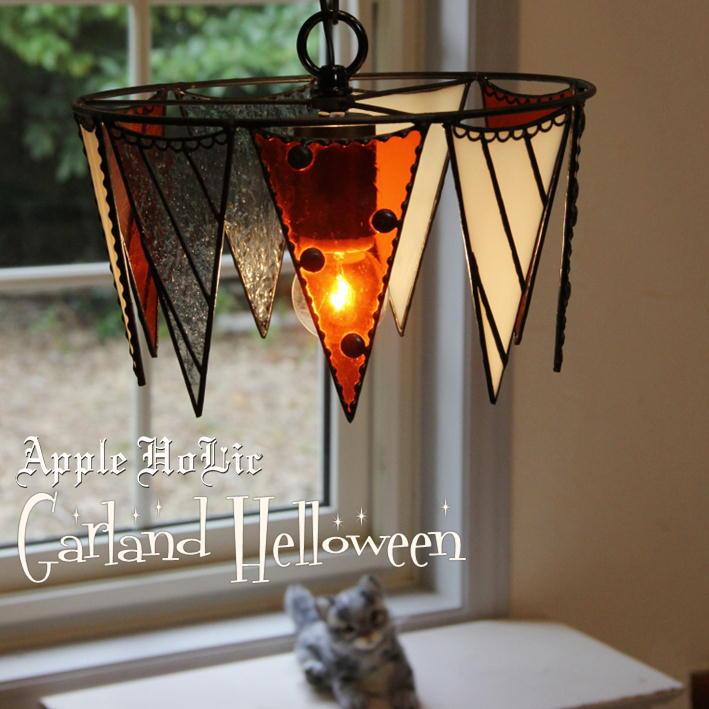 ペンダントライト 【Garland Halloween・ガーランド ハロウィン】 LED対応 ティーパーティー ステンドグラス ランプ
