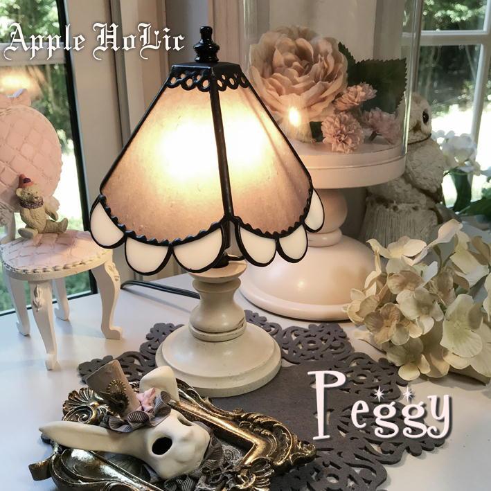 テーブルランプ 【Peggy・ペギー】 LED対応 ロマンチック 置き型照明 ステンドグラス ランプ