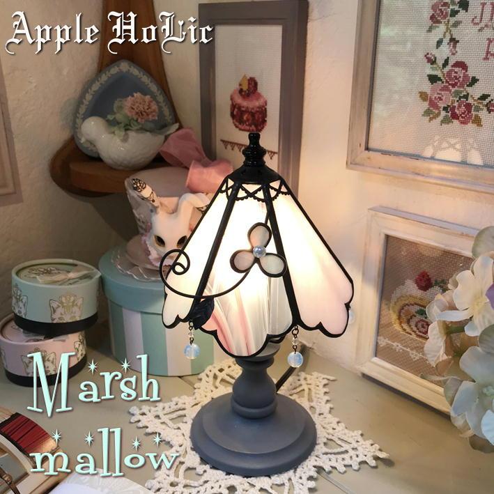 テーブルランプ【Marsh mallow PINK・マシュマロウ ピンク】LED対応 ロマンチック 置き型照明 ステンドグラス ランプ