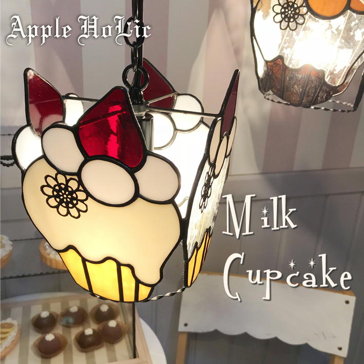ペンダントライト 【Milk Cupcake・ミルクカップケーキ】 LED対応 ロマンチック スイーツ ステンドグラス ランプ