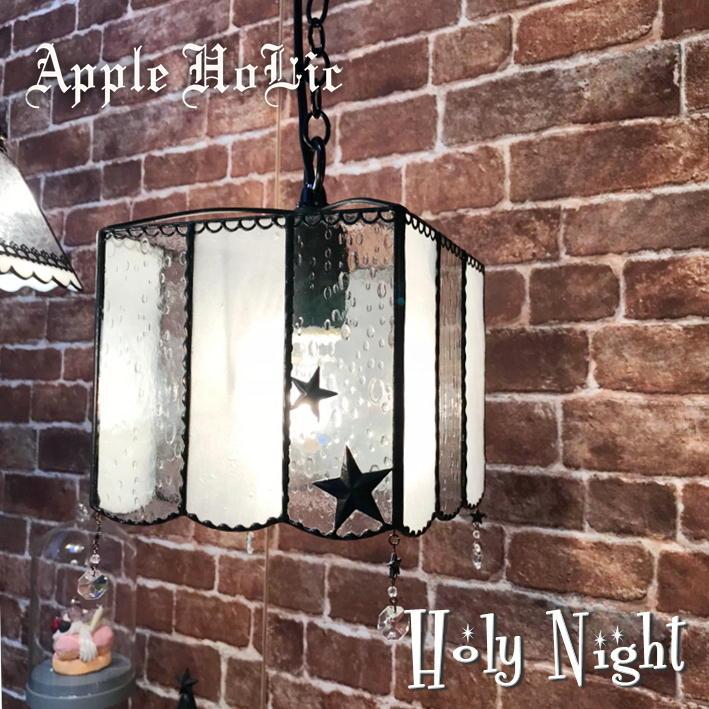 ペンダントライト 【Holy Night・ホーリーナイト】 LED対応 星 ペンダントランプ アストロノーツ ステンドグラス ランプ