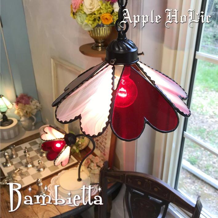 ペンダントライト 【Bambietta・バンビエッタ】 LED対応 ハート ランプ ステンドグラス