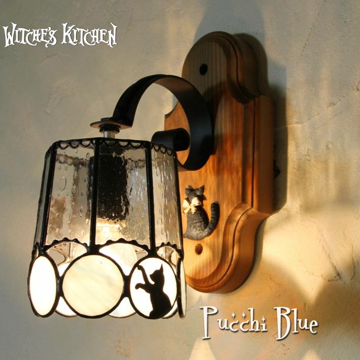 ブラケットライト 【Pucchi Blue・路地裏のプッチー ブルー】 LED対応 ネコ 猫 雑貨 壁掛け照明 ステンドグラス ランプ
