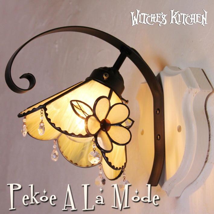 ライト 照明器具 壁掛け照明 ブラケットライト ステンドグラス【Pekoe A La Mode・ペコ アラモード】 LED対応 フラワー ブラケット照明 ランプ アンティーク
