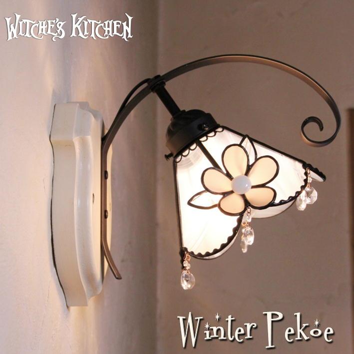 ブラケットライト アンティーク 壁掛け照明 【Winter Pekoe・ウィンター ペコ】 LED対応 フラワー 壁掛け照明 ステンドグラス ランプ ブラケットライト アンティーク
