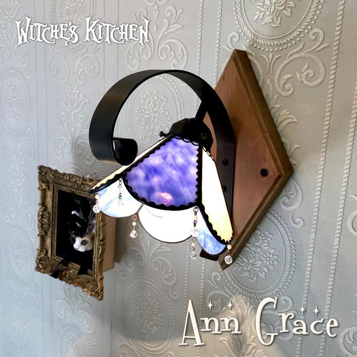 ブラケットライト 【Ann Grace・アングレース】 LED対応 ブルー 壁掛け照明 ステンドグラス ランプ ブラケットライト