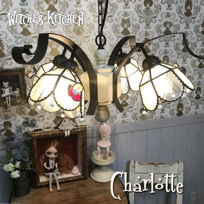 シャンデリア LED 【Charlotte・シャルロット】 LED対応 フラワー 4灯 ステンドグラス ランプ シャンデリア