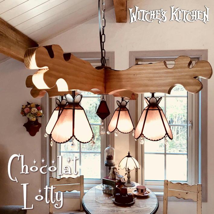 シャンデリア 【Chocolat Lotty・ショコラロッティ】 LED対応 4灯 ステンドグラス ランプ