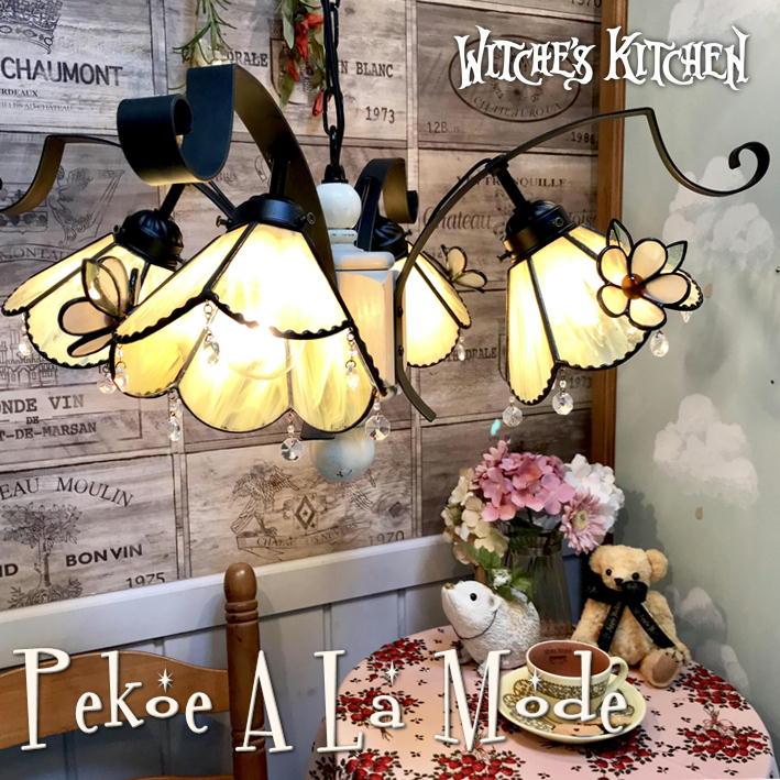 シャンデリア 【Pekoe A La Mode・ペコ アラモード】 LED対応 4灯 ペンダントライト フラワー ステンドグラス ランプ