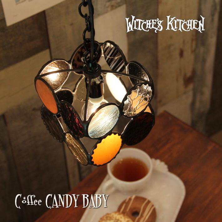 ペンダントライト 【Coffee CANDY baby・コーヒーキャンディーベビー】ブルックリンスタイル ステンドグラス ランプ