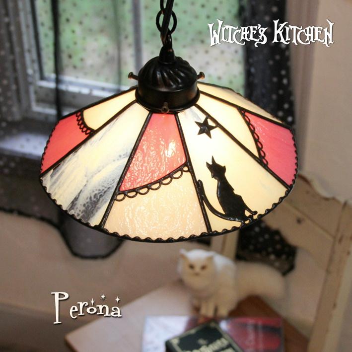 猫のステンドグラス ペンダントライト【Perona・路地裏のペローナ】猫 インテリア LED対応 ネコ 猫 雑貨 ランプ ペンダントライト ステンドグラス