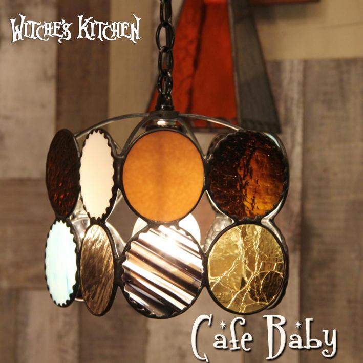 ペンダントライト 【Caf'e Baby・カフェ ベビー】 LED対応 ブルックリンスタイル ステンドグラス ランプ
