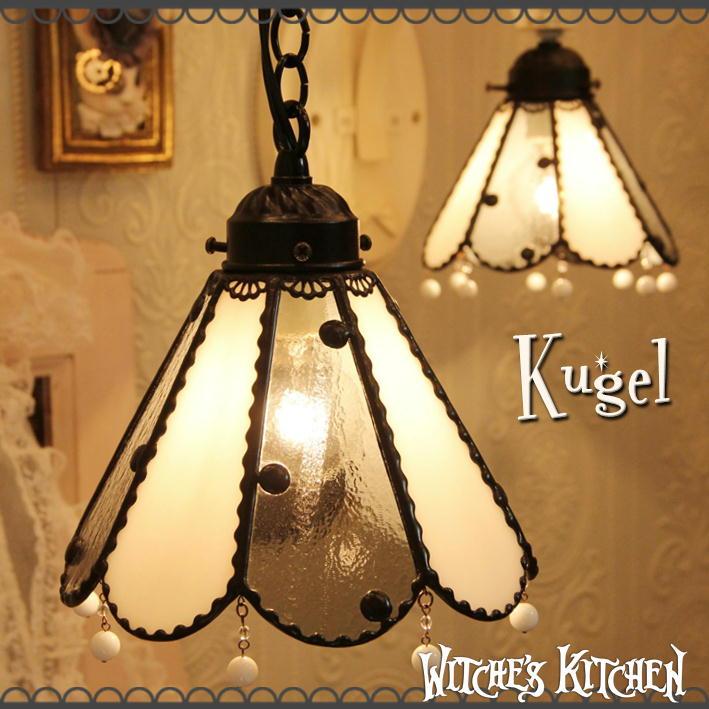 ペンダントライト 【Kugel・クーゲル】 LED対応 クラシック ステンドグラス ランプ