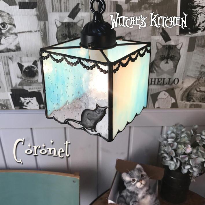 猫 の ペンダントライト 【Coronet・路地裏のコロネット】 LED対応 ステンドグラス ランプ ネコ 猫 雑貨