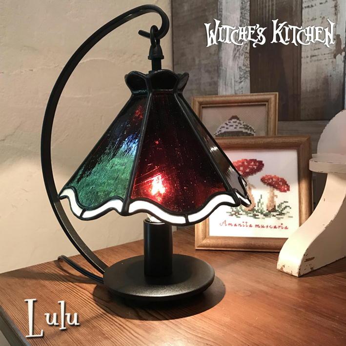 テーブルランプ 【Lulu・ルールー】 LED対応 ロマンチック 置き型照明 ステンドグラス ランプ