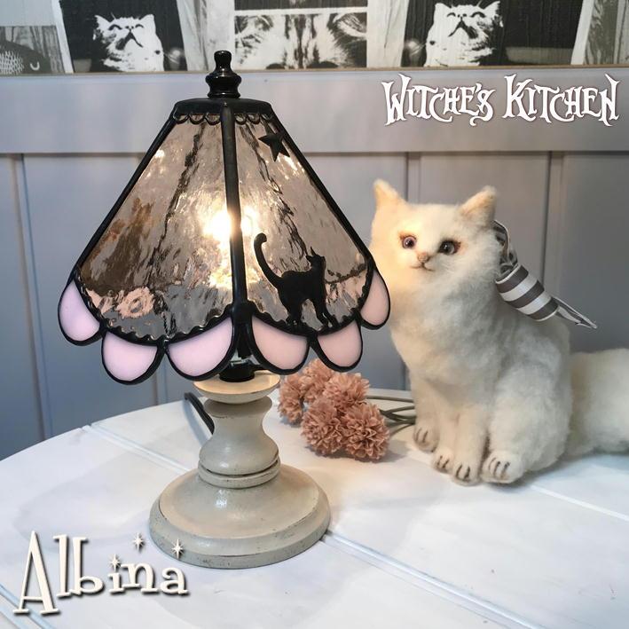 猫 の テーブルランプ【Albina・路地裏のアルビナ】LED対応 ステンドグラス ランプ ネコ 猫 雑貨