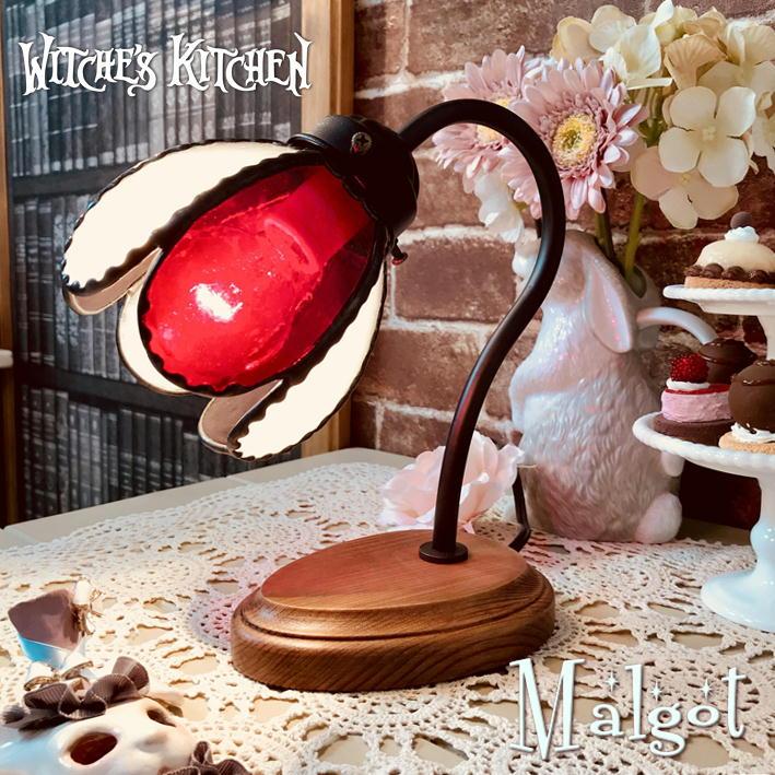 テーブルランプ 【Malgot・マルゴット】 LED対応 ロマンチック ランプ置き型照明 ステンドグラス ランプ