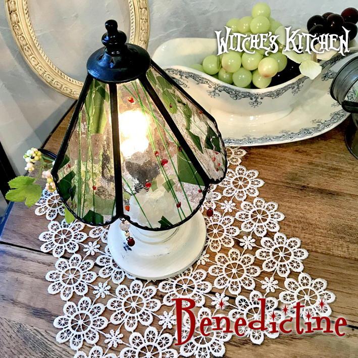 テーブルランプ 【Benedictine・ベネディクティン】 ロマンチック 置き型照明 ステンドグラス ランプ テーブルランプ