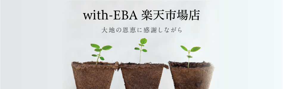 with-EBA 楽天市場店:自然の恵に感謝しながらお客様の健康に役に立ちたいと思っております。