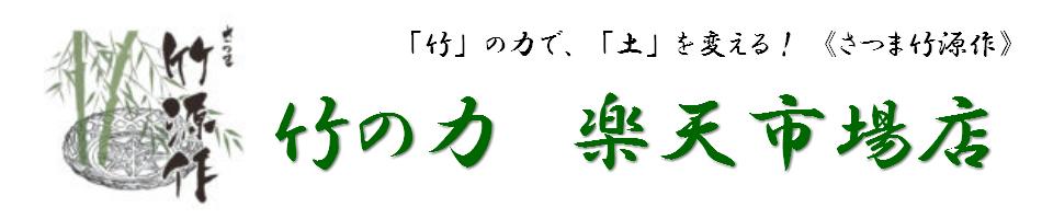 竹の力 楽天市場店:ニューオープン!「さつま竹源作」