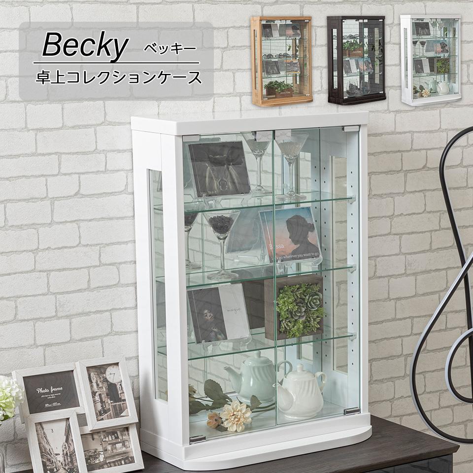 卓上 コレクションケース 完成品 コレクションボード ガラスショーケース 幅50cm ショーケース キュリオケース コレクションラック ベッキー becky【送料無料】