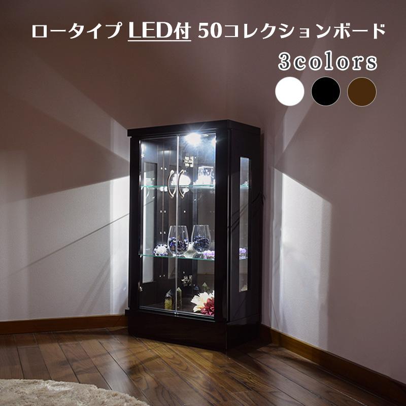 コレクションケース LED ライト付 幅50cm ロータイプ コレクションボード ガラスショーケース完成品 開き戸 ショーケース 什器 キュリオケース 【フェリックスLED50L】