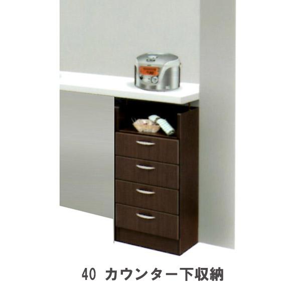 カウンター下収納 奥行27cm 幅40cm 薄型 リビング収納 キッチン収納 キャビネット 引き出し 日本製 開梱設置無料 完成品 すきま収納 多目的 カウンター用 ホーム