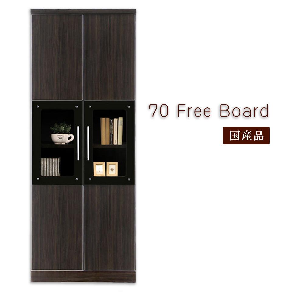 本棚/書棚 キャビネット W70cm D38.5cm H180cm ハイタイプ コレクションボードフリーボード リビング収納 食器棚 完成品 日本製【送料/設置無料】 開き戸 ダグラス