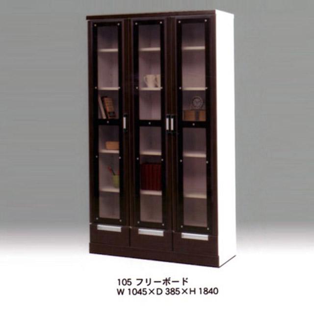 【送料/設置無料】ガラスキャビネット 幅105cm フリーボード リビング収納 キャビネット フリーラック 書棚 本棚 リビングボード 収納家具 リビング収納 ココア