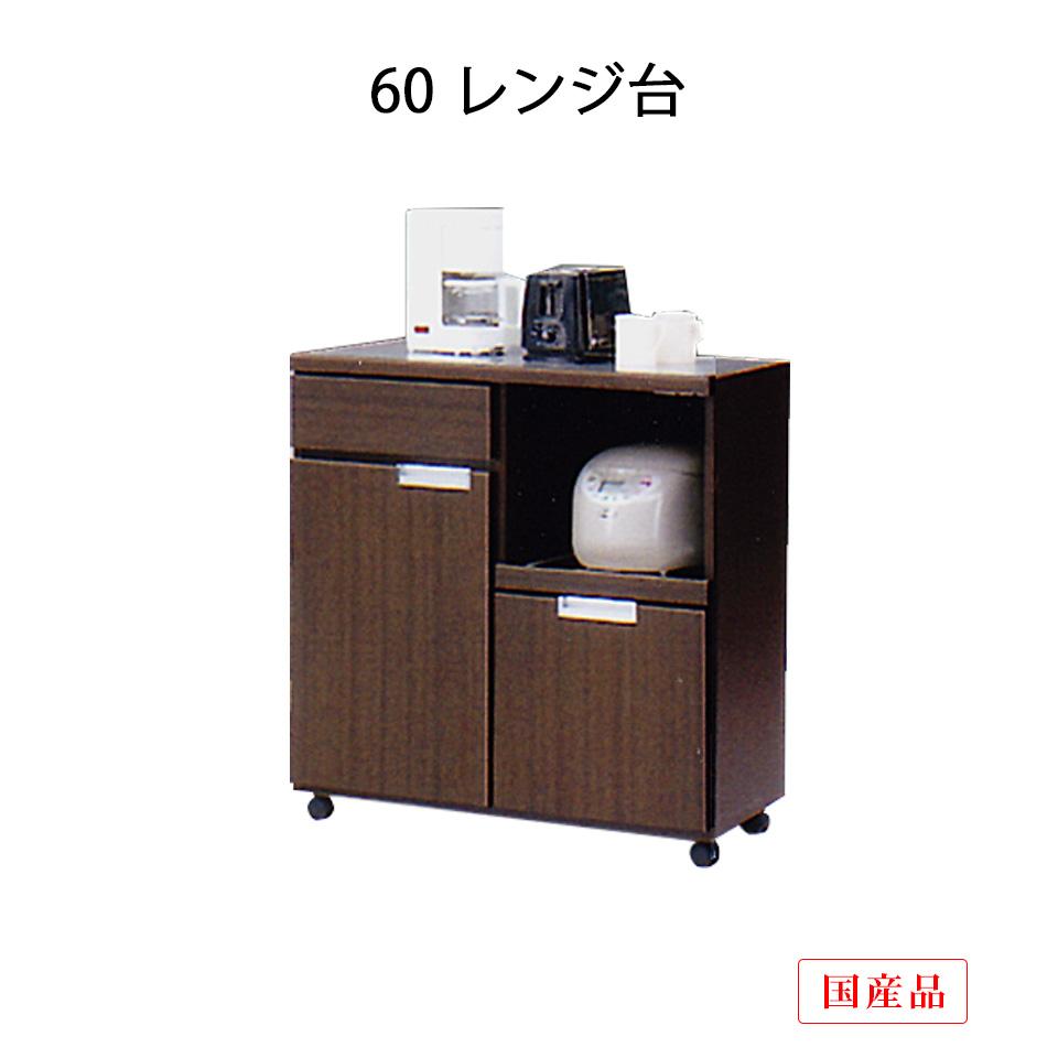 キッチンカウンター 幅85cm 収納 キャスター付き 完成品 日本製 送料無料 カウンター ステンレス ダークブラウン レンジボード レンジ台 キッチンボード キッチン家具 スキット