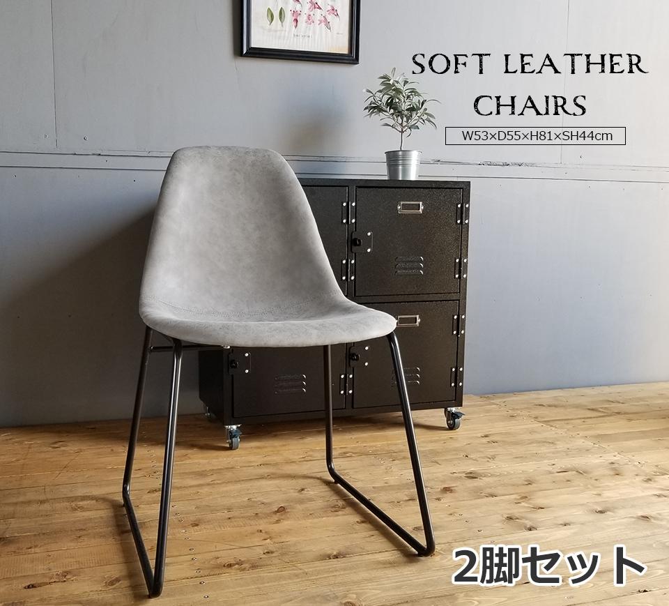 【送料無料】チェア 2脚セット イームズチェア レザーチェア ソフトレザー 椅子 事務椅子 ダイニング スチール脚 シンプル 約6kg【代引き不可】
