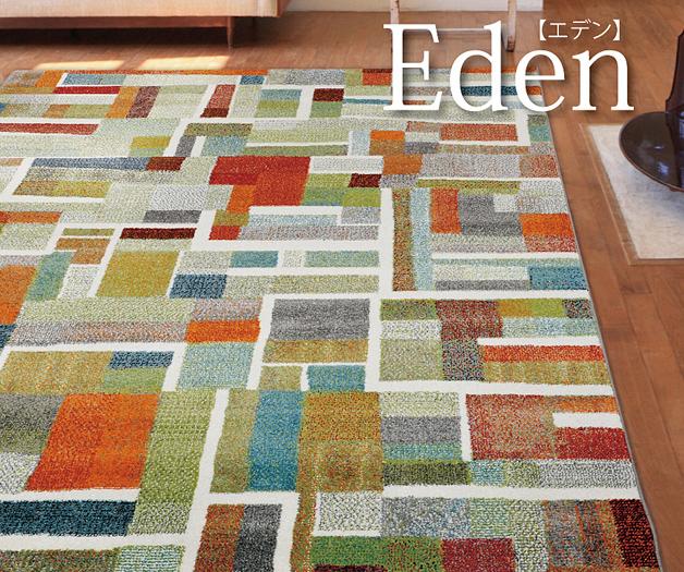トルコ製 ウィルトン織り カーペット 『エデン RUG』 約80×140cm カラフル ホットカーペット・床暖房対応 オシャレ 北欧【代引き不可】