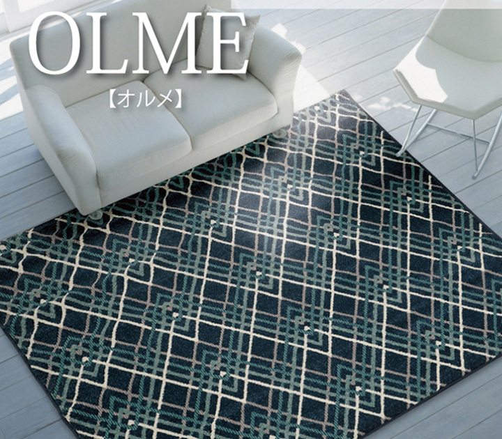 エジプト製 ウィルトン織り カーペット 『オルメ RUG』 約133×190cm カラフル ホットカーペット・床暖房対応 オシャレ 北欧【代引き不可】