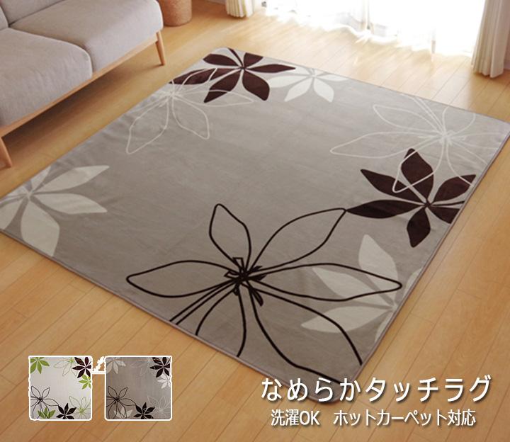 ラグ カーペット 3畳 洗える 花柄 リーフ柄 『WSパキラ』 ベージュ グリーン 約200×250cm (ホットカーペット対応)オシャレ 北欧【代引き不可】