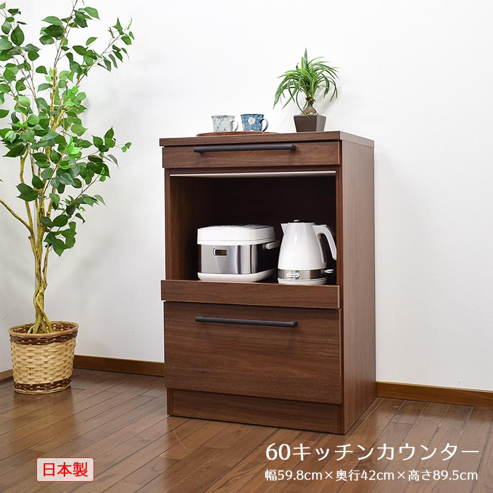 キッチンカウンター 幅60cm ブラウン カウンター 完成品 レンジ台 日本製 組立不要 収納 キッチン収納 レンジ台 モイス付 カウンターワゴン レンジボード 食器棚  ソリット