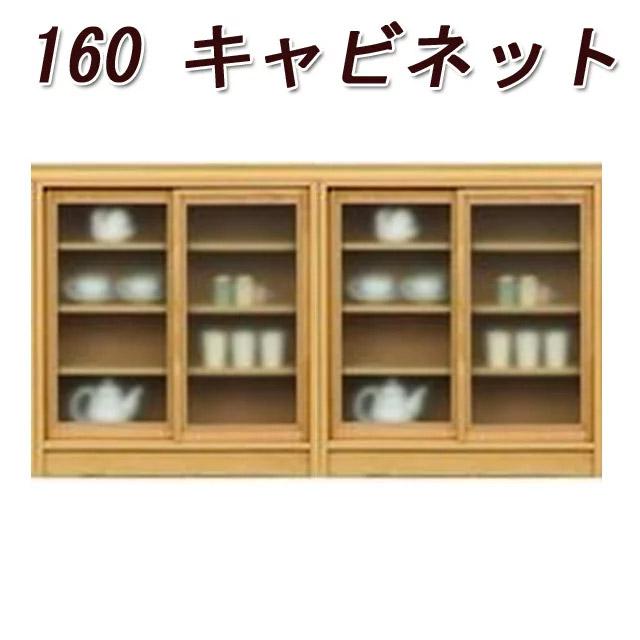 カウンター下収納 奥行40cm 幅160cm 薄型 リビング収納 キッチン収納 キャビネット 引き戸 引き出し 日本製 ブラウン ナチュラル 開梱設置無料 送料無料 木製 サイドボード 無垢 北欧 ライン